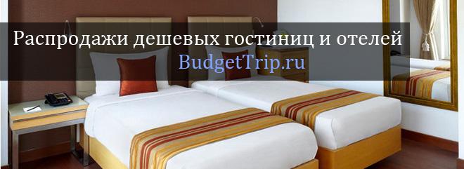 Дешевые гостиницы и отели