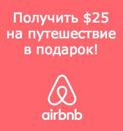 Нажмите сюда, чтобы получить 25$ на проживание в любой точке мира!